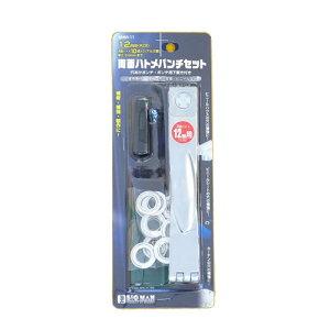 【ネコポス送料無料】両面ハトメパンチセット 12mmP型替え玉10組入 作業工具 雑工具 BIGMAN(ビッグマン)