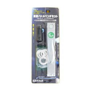 【ネコポス送料無料】両面ハトメパンチセット 15mm替え玉5組入リ 作業工具 雑工具 BIGMAN(ビッグマン)