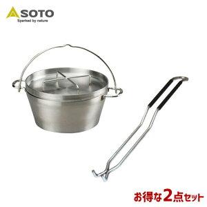 SOTO/ソト ステンレスダッチオーブン10インチ ST-910&リッドリフター ST-900の2点セット アウトドア・キャンプ用品 ST-910 ST-900