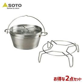 SOTO/ソト ステンレスダッチオーブン10インチ ST-910&ダッチオーブンスタンド ST-9304の2点セット アウトドア・キャンプ用品 ST-910 ST-9304