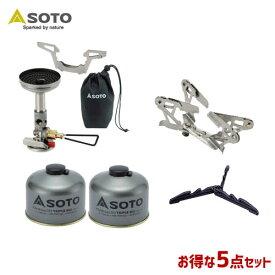 SOTO/ソト ガスストーブ&ガス&ゴトク5点セット アウトドア・キャンプ用品 SOD-310 SOD-725Tx2 SOD-460 ST-411