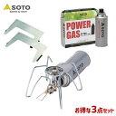 SOTO/ソト レギュレーターストーブ ST-310&ウィンドスクリーン ST-3101&パワーガスST-7601の3点セット アウトドア・キャンプ用品 ST-...