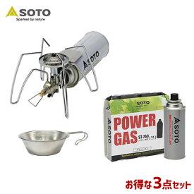 SOTO/ソト レギュレーターストーブ ST-310&パワーガス ST-7601&シェラカップ ST-SC20の3点セット アウトドア・キャンプ用品 ST-310 ST-7601 ST-SC20