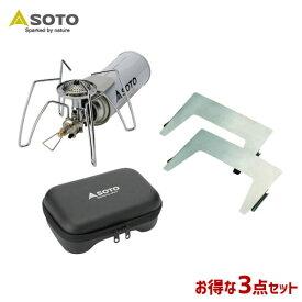 SOTO/ソト レギュレーターストーブ ST-310&ウィンドスクリーン ST-3101&マルチケース ST-3103の3点セット アウトドア・キャンプ用品 ST-310 ST-3101 ST-3103