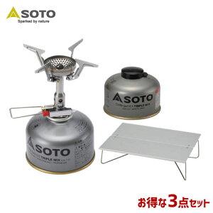 SOTO/ソト ストーブ&パワーガスガス&ポップアップテーブル3点セット アウトドア・キャンプ用品 SOD-320 SOD-710T ST-630