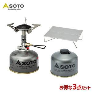 SOTO/ソト レギュレータストーブ&パワーガス&ポップアップテーブル3点セット ST-630 SOD-725T SOD-300S