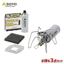SOTO/ソト レギュレーターストーブ&レギュラーガス&溶岩石プレート3点セット アウトドア・キャンプ用品 ST-310 ST-7001 ST-3102