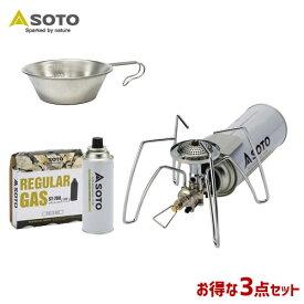SOTO/ソト ストーブ&レギュラーガス&シェラカップ3点セット ST-310 ST-7001 ST-CS20 アウトドア・キャンプ用品 福袋