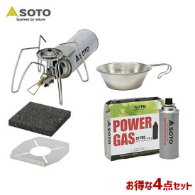 SOTO/ソト レギュレーターストーブ ST-310&パワーガス ST-7601&溶岩石プレート ST-3102&シェラカップ ST-SC20の4点セット アウトドア・キャンプ用品  ST-310 ST-7601 ST-3102 ST-SC20
