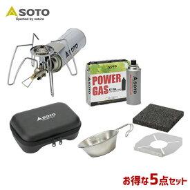 SOTO/ソト レギュレーターストーブ ST-310&パワーガス ST-7601&マルチケース ST-3103&溶岩石プレート ST-3102&シェラカップ ST-SC20の5点セット アウトドア・キャンプ用品 ST-310 ST-7601 ST-3103 ST-3102 ST-SC20