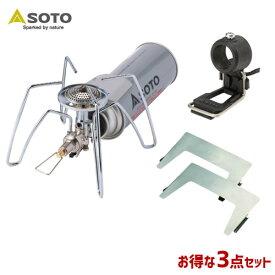 SOTO/ソト レギュレーターストーブ ST-310&点火アシストレバー ST-3104&ウィンドスクリーンST-3101の3点セット アウトドア・キャンプ用品 ST-310 ST-3104 ST-3101