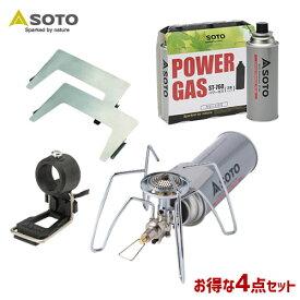 SOTO/ソト レギュレーターストーブ ST-310&点火アシストレバー ST-3104&ウィンドスクリーン ST-3101&パワーガス ST-7601の4点セット アウトドア・キャンプ用品 ST-310 ST-3104 ST-3101 ST-7601