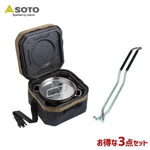 [SOTO]【限定品】ミラー仕上ステンレスダッチオーブン10インチエミールセットST-910ME調理器具クッカーアウトドア