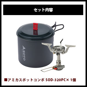 [SOTO/ソト]アミカスポットコンボSOD-320PC&パワーガストリプルミックスSOD-710Tのセットバーナー&クッカーセット