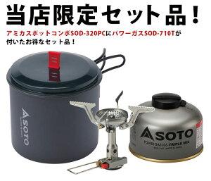 [SOTO/ソト]バーナー&クッカーセットアミカスポットコンボSOD-320PC&パワーガストリプルミックスSOD-710TのセットSOD-320PCSOD-710T