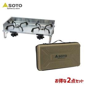 【5%OFFクーポン】[SOTO/ソト]GRID 2バーナー&ハードケースセット 2点セット ST-526 ST-5261
