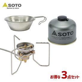 ソト/SOTO バーナー シングルバーナー シングルストーブ SOTO/ソト ストームブレーカー&パワーガス&シェラカップ3点セット SOD-372 SOD-725T ST-SC20 アウトドア・キャンプ用品