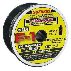 スズキッド[SUZUKID]溶接ワイヤノンガス軟鋼直径0.9mmPF-02