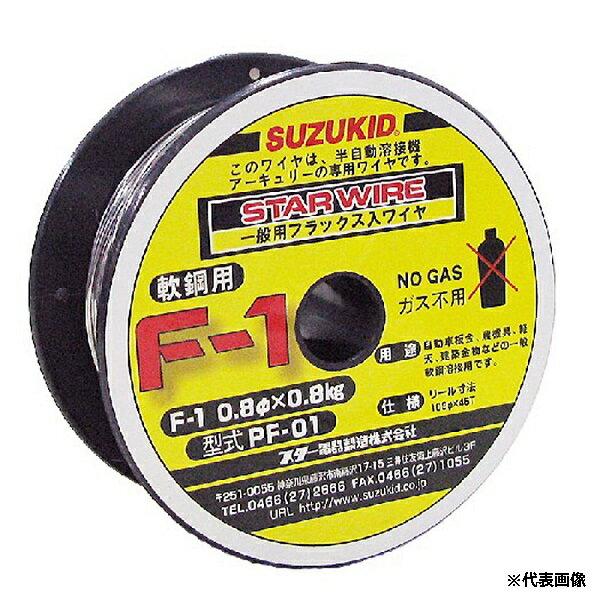 クーポン利用で最大1500円割引! スズキッド[SUZUKID] 溶接ワイヤ ノンガス軟鋼 直径0.8mm PF-01
