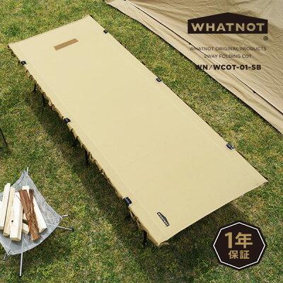 WHATNOTタクティカルコットWCOT-01-SB4962308970675アウトドアベッド