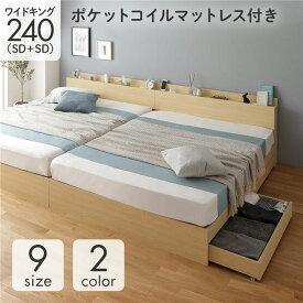 収納付き ベッド ワイドキング240(SD+SD) 引き出し付き キャスター付き 棚付き コンセント付き ナチュラル ポケットコイルマットレス付き