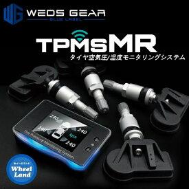 【20日(水)クーポンでお得!!】ウェッズギア WEDS GEAR TPMS MRタイヤ空気圧/温度モニタリングシステムミドルレンジ対応 52867送料無料