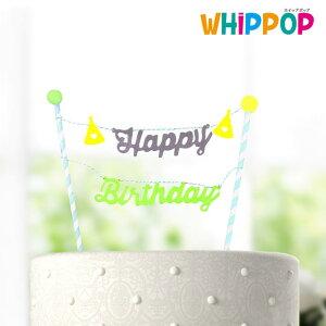 ケーキ 立体 デコレーション ケーキ 飾り 誕生日 Happy Birthday DIY ケーキトッパー バースデー パーティー【送料無料】
