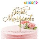 ケーキ 飾り デコレーション 結婚式 Just Married ケーキトッパー ウェディング パーティー【送料無料】