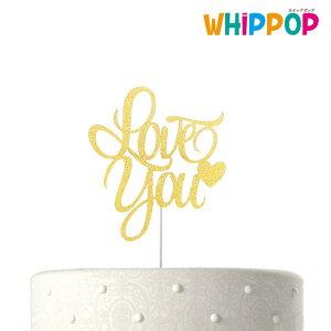ケーキ 立体 デコレーション ケーキ 飾り バレンタイン 誕生日 結婚式 LOVE YOU DIY ケーキトッパー バースデー パーティー【送料無料】