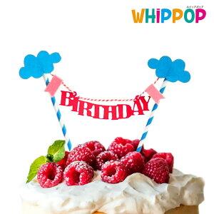 ケーキ 立体 デコレーション ケーキ 飾り 子供 誕生日 Happy Birthday DIY ケーキトッパー バースデー パーティー【送料無料】