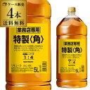 【送料無料】【ケース4本入】新 サントリー 特製 角瓶5L 5000ml×4本 業務用 ウイスキー リキュール whisky 長S