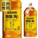 送料無料 新 サントリー 特製 角瓶 5L(5000ml) 業務用 [長S] [ウイスキー][リキュール]