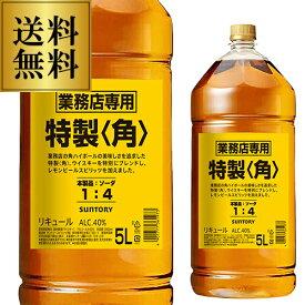 送料無料 新 サントリー 角瓶 5L(5000ml) 業務用 [長S] [ウイスキー][リキュール]