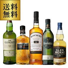 ウイスキー セット 詰め合わせ 飲み比べ 送料無料すべて12年もの!シングルモルト5本セット第2弾 [長S]ウィスキー