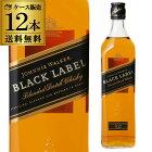 あす楽 時間指定不可送料無料 ジョニーウォーカー 黒ラベル ブラック 40度 700ml×12本 正規品 ウイスキー スコッチ ジョニ黒 RSL