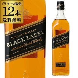 あす楽 時間指定不可 送料無料 ジョニーウォーカー 黒ラベル ブラック 40度 700ml×12本 正規品 ウイスキー スコッチ ジョニ黒 RSL