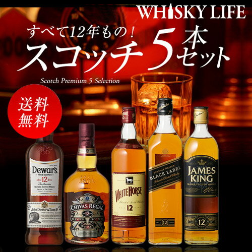 200円引クーポン配布中ウイスキー セット 詰め合わせ 飲み比べ 送料無料すべて12年もの!スコッチ5本セットウィスキー whisky set 長S