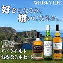 ウイスキー セット 詰め合わせ 飲み比べ 送料無料アイラモルトウイスキー3本セット [長S]ウィスキー ラフロイグ 10年 …