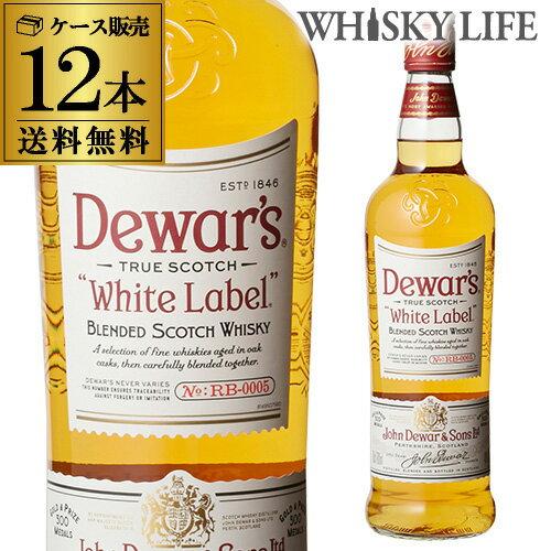 デュワーズ ホワイトラベル 正規品 40度 700ml×12本【ケース12本入】【送料無料】[長S] [ウイスキー][ウィスキー]ブレンデッド スコッチ