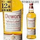 デュワーズ ホワイトラベル 正規品 40度 700ml×12本【ケース12本入】【送料無料】[長S] [ウイスキー][ウィスキー]ブ…