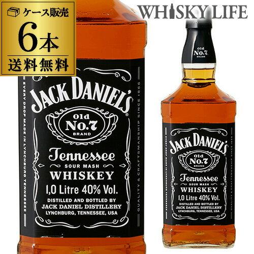 ジャックダニエル ブラック 正規 40度 1L×6本【6本販売】【送料無料】[長S] ウイスキー ウィスキー アメリカン