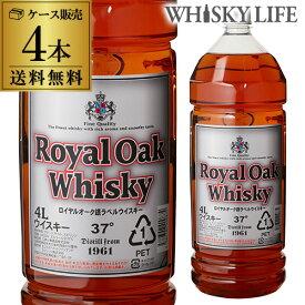 ロイヤルオーク 銀ラベル ウイスキー 37度 4L(4000ml)×4本 【ケース4本】【送料無料】[ウイスキー][ウィスキー][長S]
