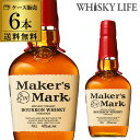 【送料無料】【6本販売】メーカーズマーク <正規>700ml×6本wisky_mkm ウイスキー whisky [虎S]