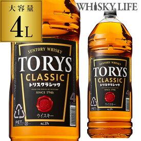 【4本まで1梱包】 サントリー トリス クラシック 4000ml4l [トリス][クラッシック][TORYS][日本][長S]