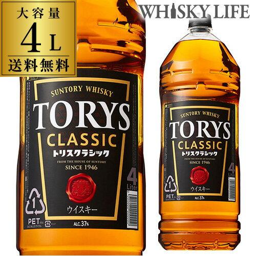 送料無料 ケース4本入 サントリー トリス クラシック 4L(4000ml)[長S]ソーダで割ってトリスハイボール♪ [ウイスキー][ウィスキー]japanese whisky