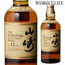 サントリー 山崎 12年 700ml [ウイスキー][ウィスキー]japanese whisky 虎S