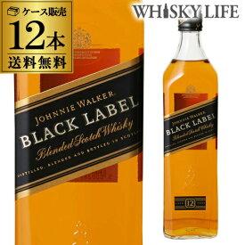 送料無料 ジョニーウォーカー 黒ラベル ブラック 40度 700ml×12本 正規品 ウイスキー スコッチ ジョニ黒 虎S