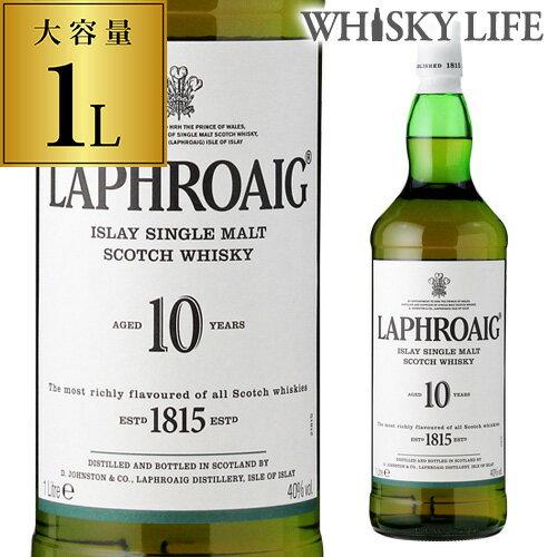 ラフロイグ 10年 1L(1000ml) 並行長S アイラ シングルモルト ウイスキー ウィスキー