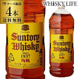 【送料無料】【ケース4本入】サントリー 角瓶 4L(4000ml)× 4本[RSL] [ウイスキー][ウィスキー]japanese whisky