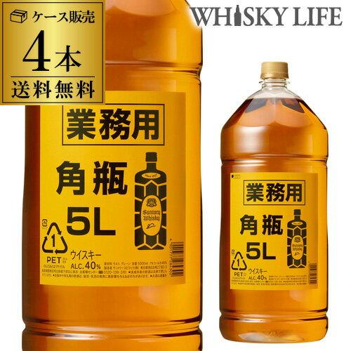 【送料無料】【ケース4本入】サントリー 角瓶5L 5000ml×4本 業務用 [ウイスキー][ウィスキー]whisky [長S]japanese whisky